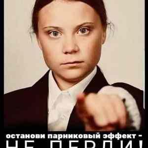 Obrázek '-Zastavsklenikovyefekt-neprd-'